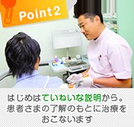 はじめはていねいな説明から。患者さまの了解のもとに治療をおこないます